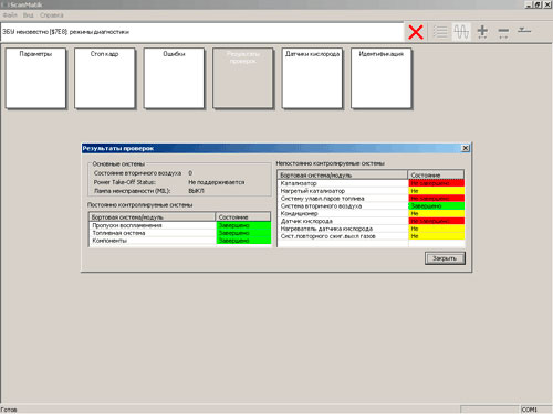Официальный сайт сканматик 2 скачать программу